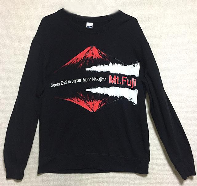 画像1: 春の富士山2 トレーナー